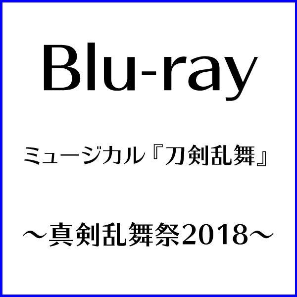 【Blu-ray】ミュージカル『刀剣乱舞』 〜真剣乱舞祭2018〜