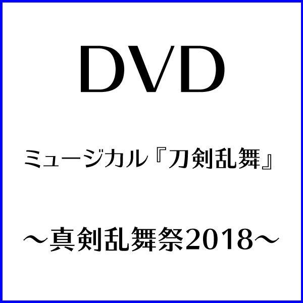 【DVD】ミュージカル『刀剣乱舞』 〜真剣乱舞祭2018〜