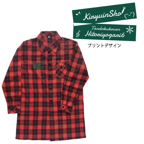 「ひとりよがり6」ロング丈ネルシャツ