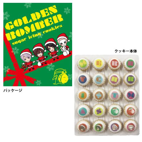 「ゴールデンボンバー クリスマスライブ~聖夜の賛美歌~」アイシングクッキー