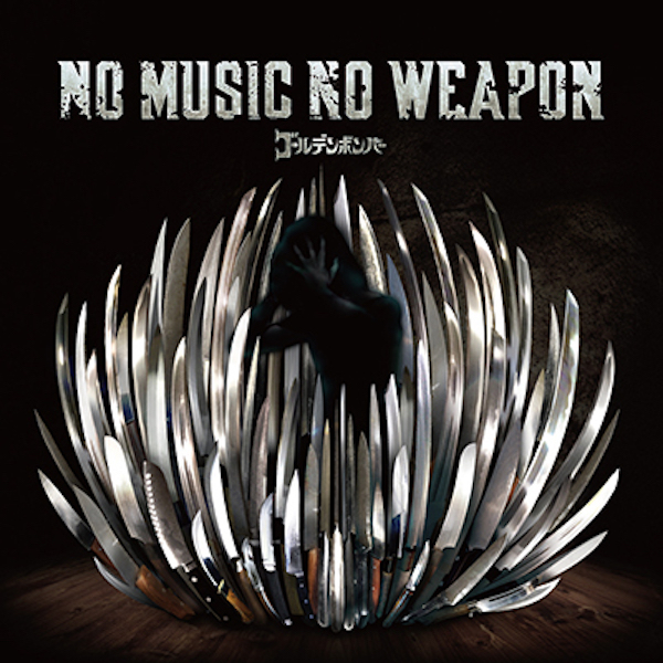 No Music No Weapon[CD+DVD]