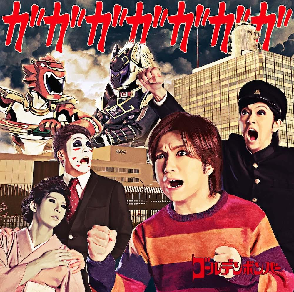 「ガガガガガガガ」(CD) ※NHKドラマ10 「トクサツガガガ」主題歌