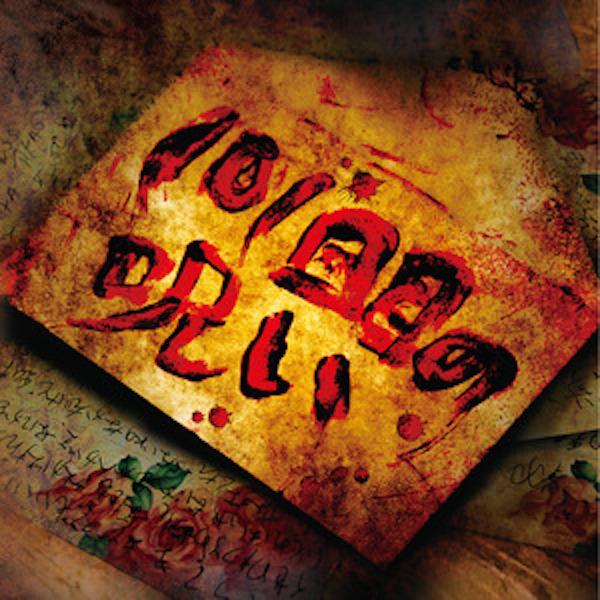 「101回目の呪い」通常盤(CD ※CDextra)