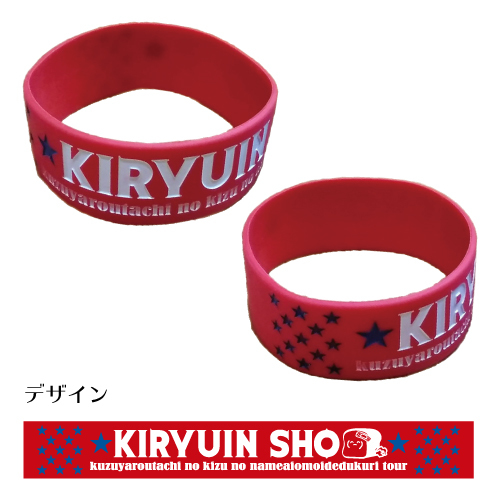 Rubber wristband(Red/Blue)