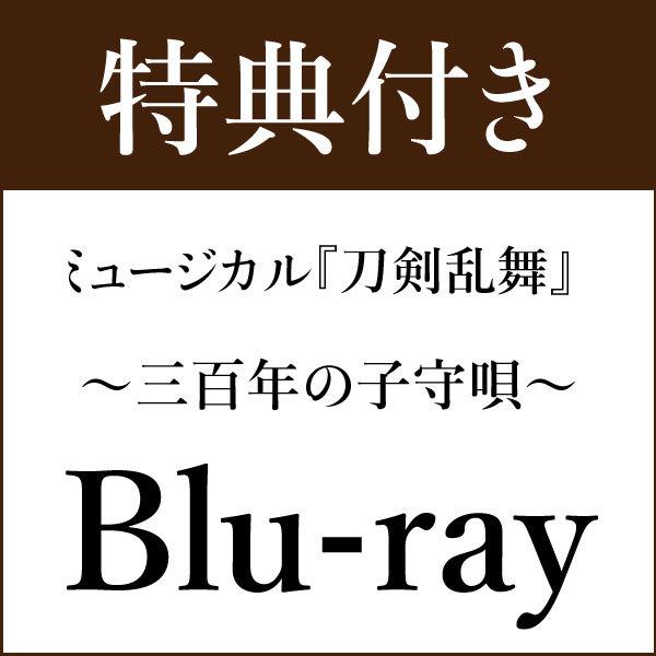 【特典付き Blu-ray】ミュージカル『刀剣乱舞』 〜三百年の子守唄〜(2019年公演)