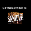 【三百年の子守唄2019】ブロマイド 刀剣男士(戦闘ver.ソロショット2枚+ツーショット1枚) 6種セット