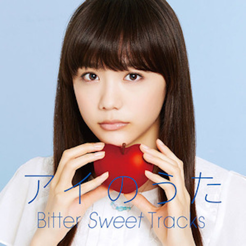 アイのうた Bitter Sweet Tracks→mixed by Q;indivi+ 【CD】