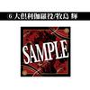 【三百年の子守唄2019】ちりめん風スカーフ