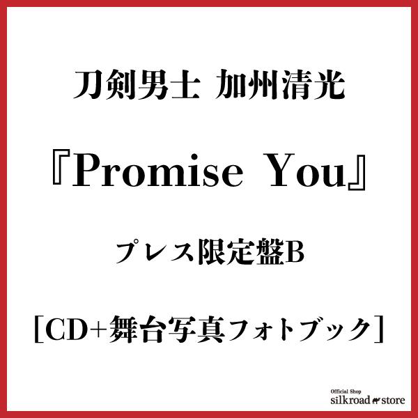 刀剣男士 加州清光『Promise You』プレス限定盤B [CD+舞台写真フォトブック]