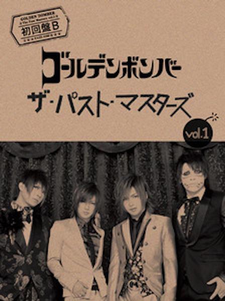 「ザ・パスト・マスターズ vol.1」初回限定盤B(CD+DVD)