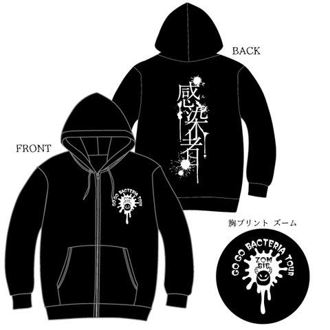 ぞんび 「GO GO BACTERIA TOUR」感染者パーカー(薄手ver.)