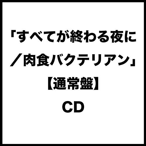 ぞんび「すべてが終わる夜に/肉食バクテリアン」【通常盤】CD