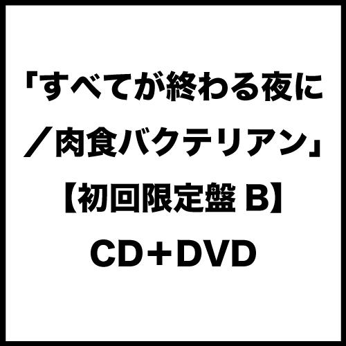 ぞんび「すべてが終わる夜に/肉食バクテリアン」【初回限定盤B】CD+DVD