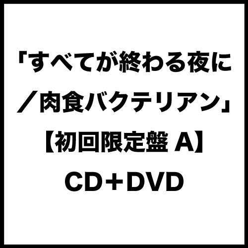 ぞんび「すべてが終わる夜に/肉食バクテリアン」【初回限定盤A】CD+DVD