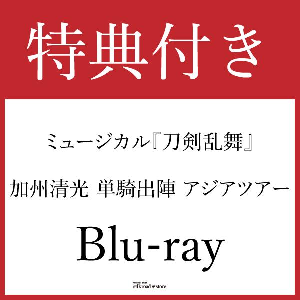 【特典付き Blu-ray】ミュージカル『刀剣乱舞』 加州清光 単騎出陣 アジアツアー