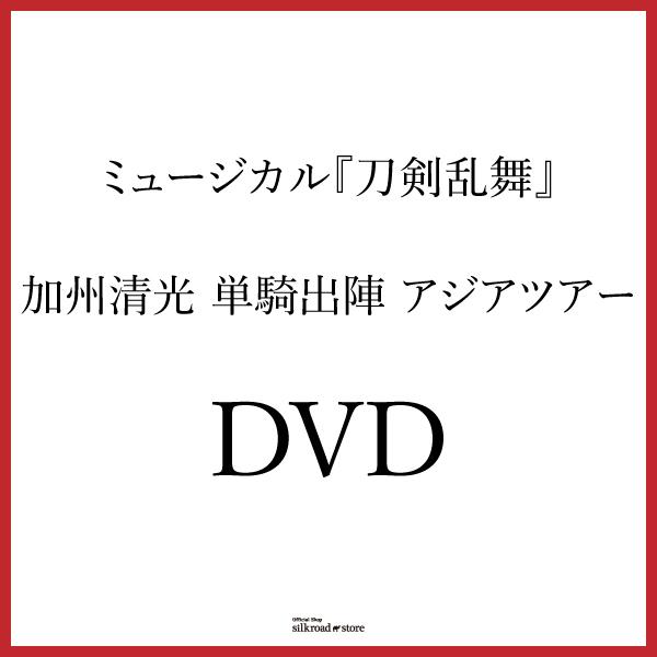 【DVD】ミュージカル『刀剣乱舞』 加州清光 単騎出陣 アジアツアー