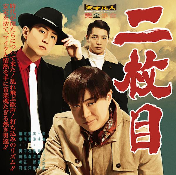 「二枚目」メイン盤(CD)