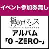 【イベント券無し】極東ロマンス デビューアルバム「0 -ZERO-」