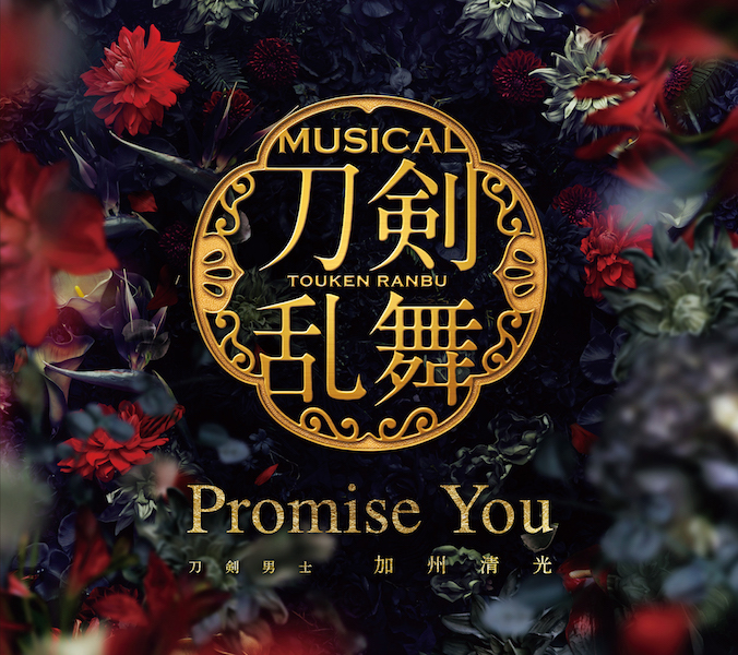 「Promise You」プレス限定盤B(CD+舞台写真フォトブック)/刀剣男士 加州清光