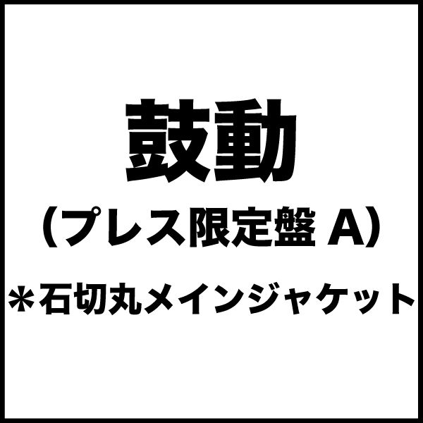 鼓動(プレス限定盤A)*石切丸メインジャケット