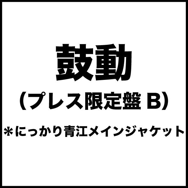 鼓動(プレス限定盤B)*にっかり青江メインジャケット