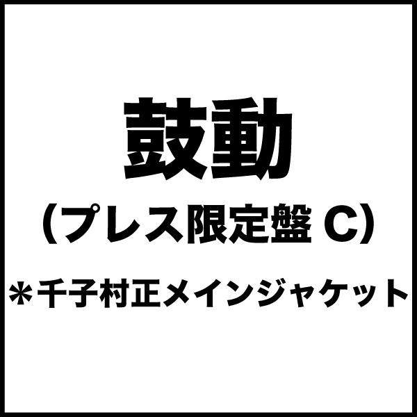 鼓動(プレス限定盤C)*千子村正メインジャケット