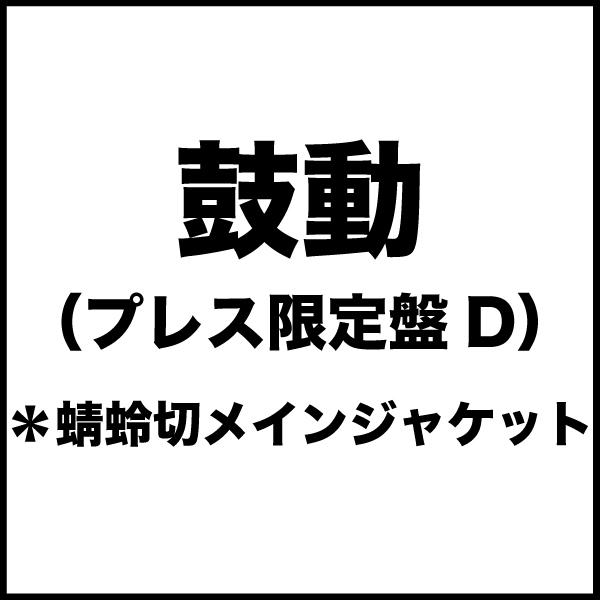 鼓動(プレス限定盤D)*蜻蛉切メインジャケット