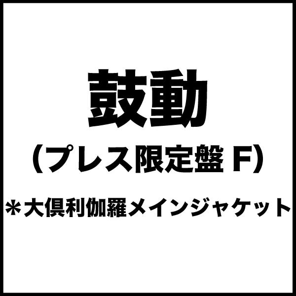 鼓動(プレス限定盤F)*大倶利伽羅メインジャケット