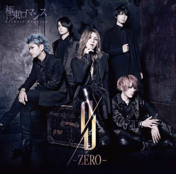 """Kyokuto Romance debut album """"0 -ZERO-"""""""