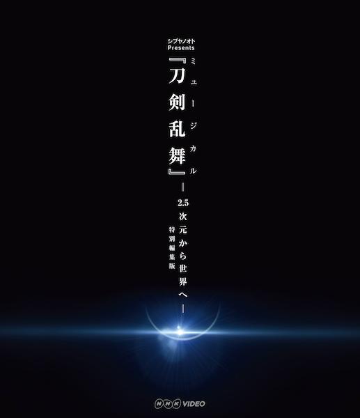 【Blu-ray】シブヤノオト Presents ミュージカル『刀剣乱舞』 -2.5次元から世界へ- <特別編集版>