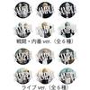【髭切膝丸 双騎出陣2019 ~SOGA~】ランダム缶バッジ ※ブラインド販売