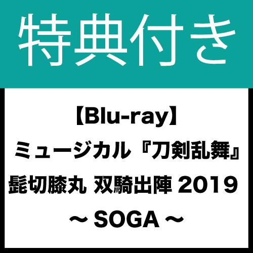【特典付き:Blu-ray】ミュージカル『刀剣乱舞』 髭切膝丸 双騎出陣2019 ~SOGA~