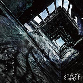 「すべてが終わる夜に/肉食バクテリアン」初回限定盤B(CD+DVD)