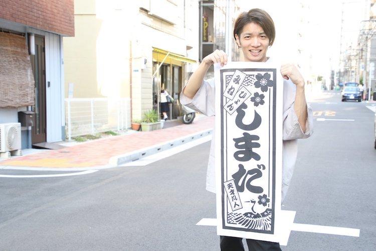 SHIMADA Tenugui