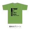 【二枚目】十人十色Tシャツ