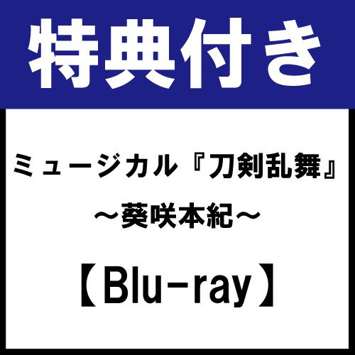 【特典付き】【Blu-ray】ミュージカル『刀剣乱舞』 〜葵咲本紀〜