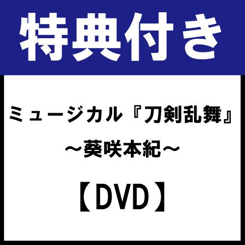 【特典付き】【DVD】ミュージカル『刀剣乱舞』 〜葵咲本紀〜