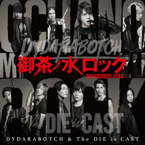 御茶ノ水ロック(CD+DVD)/DYDARABOTCH & The DIE is CAST