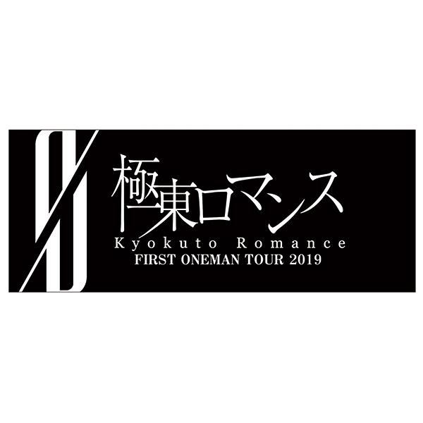 FIRST ONEMAN TOUR 2019 フェイスタオル