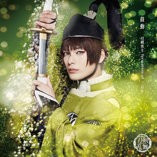「鼓動(プレス限定盤A)」*石切丸メインジャケット(CD)