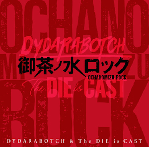御茶ノ水ロック(CD)/DYDARABOTCH & The DIE is CAST