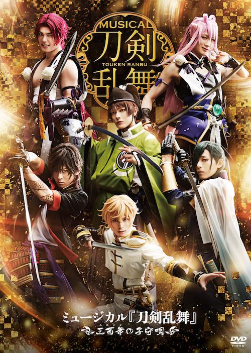 【DVD】ミュージカル『刀剣乱舞』 〜三百年の子守唄〜