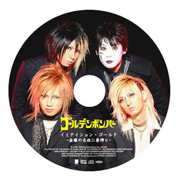 「イミテイション・ゴールド 金爆の名曲二番搾り」(流通盤)