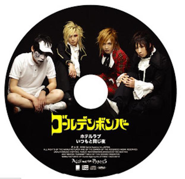 「ホテルラブ/いつもと同じ夜」(CD ※CDextra)(流通盤)