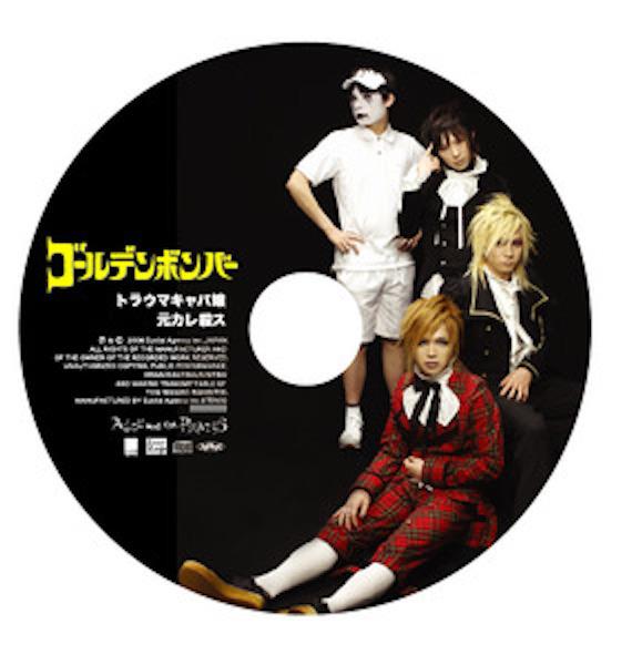「トラウマキャバ嬢/元カレ殺ス」(CD ※CDextra)(流通盤)