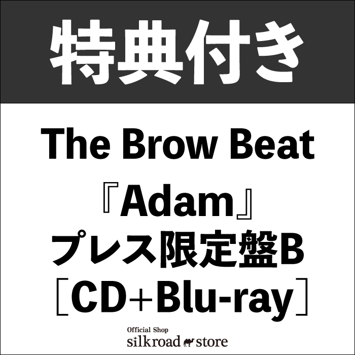 【予約特典付き】「Adam」プレス限定盤B(CD+Blu-ray)