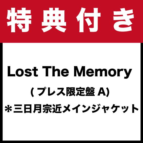【特典付き】「Lost The Memory (プレス限定盤A) 」*三日月宗近メインジャケット(CD)