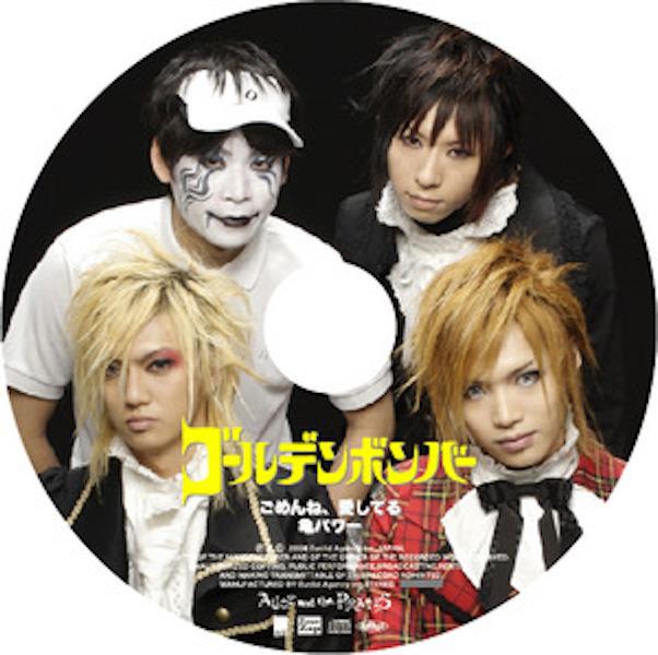 「ごめんね、愛してる/亀パワー」(CD ※CDextra)(流通盤)
