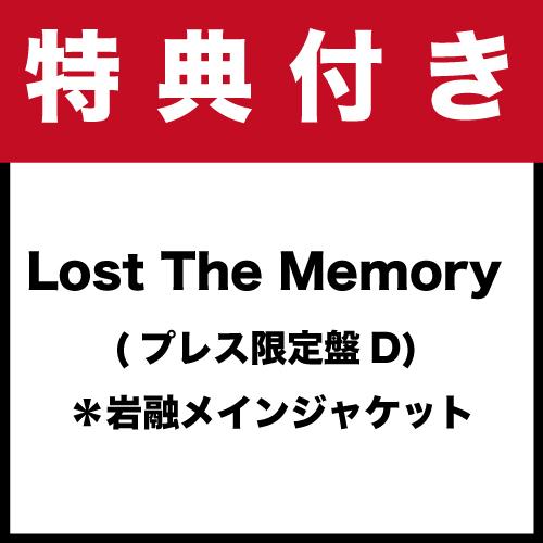 【特典付き】「Lost The Memory (プレス限定盤D) 」*岩融メインジャケット(CD)