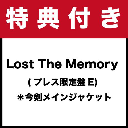 【特典付き】「Lost The Memory (プレス限定盤E)」*今剣メインジャケット